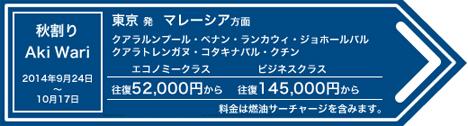 マレーシア航空は、マレーシア・東南アジア・オセアニア・ヨーロッパ方面が燃油込み往復45,000円からの秋割りAki Wariを発売中!