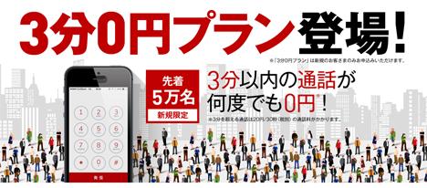 楽天でんわに3分0円プランが登場!初期費用・月額基本料も0円!現在使用している携帯電話の番号もそのままなのです!