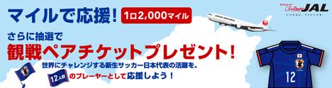 JAL マイルで応援! サッカー日本代表キリンチャレンジカップの観戦が当たるキャンペーン!
