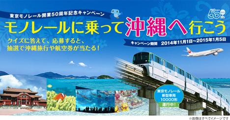 クイズに答えて沖縄旅行や航空券が当たる!モノレールに乗って沖縄へ行こうキャンペーンが始まりました!