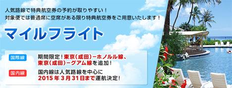 人気路線でも予約が取りやすいマイルフライトに、成田‐ホノルル線が追加されました!