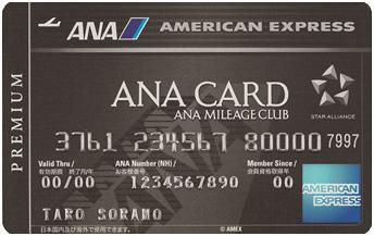 ANAカードに最上位、黒いアメックスが!ANA国内線空港ラウンジの利用や国内の対象ホテルに無料で宿泊できる特典も!家族カードも4枚まで無料!