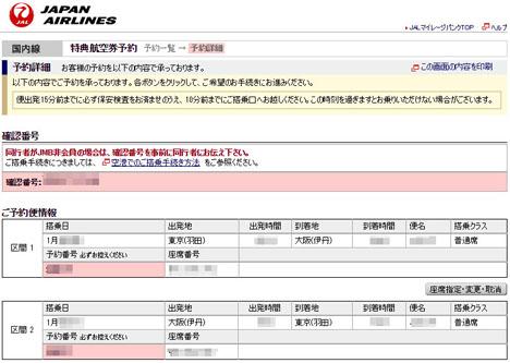 JAL特典航空券予約