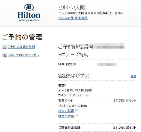 ヒルトン大阪ポイント予約