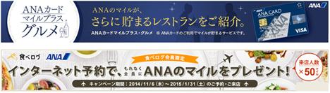 ANAマイラー注目、グルメ検索サイト「食べログ」とANAが提携!対象レストランでマイルが貯まります!
