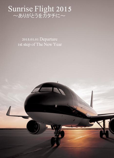 スターフライヤーは、2015年元旦の初日の出フライトを、飛行機一機分 無料に!