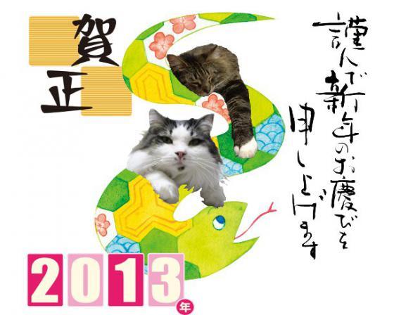 2013nenga.jpg