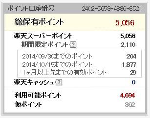 20140920.jpg