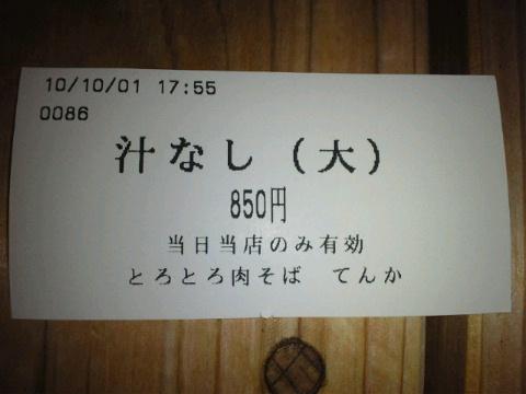 2010100117560000.jpg