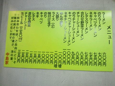 NEC_0014_20110103173031.jpg