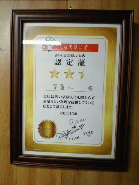 NEC_0029_20110817230752.jpg
