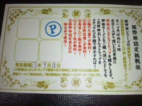 NEC_0063_20110821012741.jpg