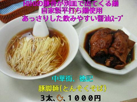NEC_0115_20110306164541.jpg