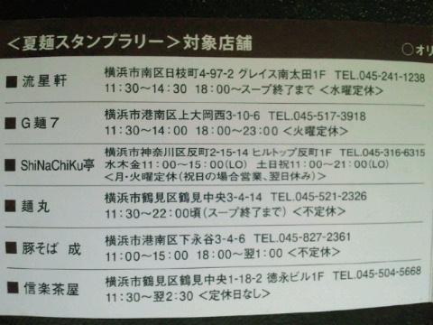 NEC_0175_20110622130612.jpg