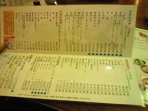 NEC_0291_20110405001219.jpg