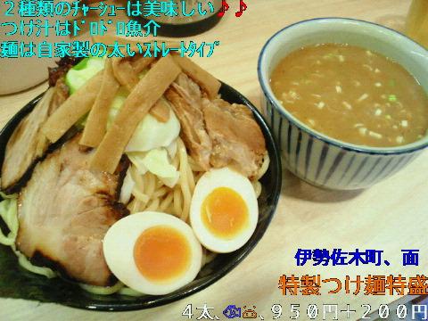 NEC_0344_20110710203402.jpg