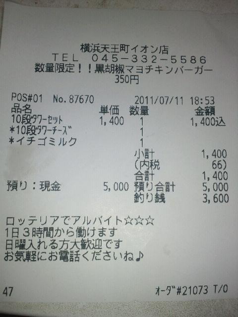 NEC_0367_20110711220431.jpg