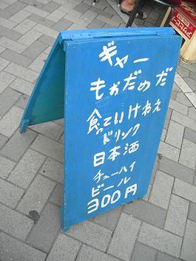 さんぽ 099