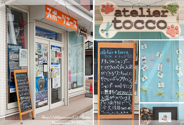 atelier*toccoさん