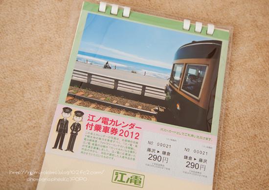 江ノ電カレンダー
