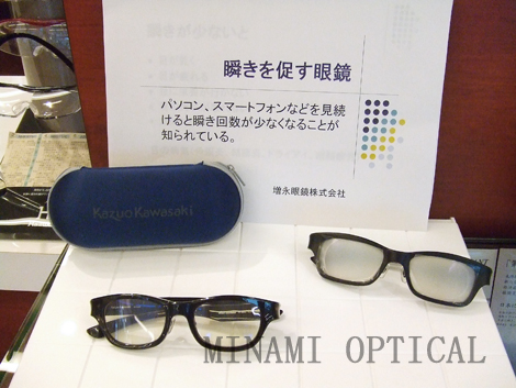 Wink Glasses 2013