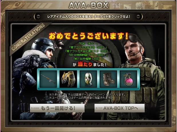 AVABOX GWB2011