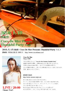 2010cocode party データ