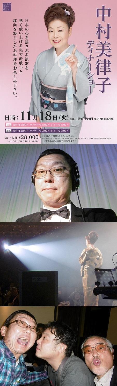 20141118山形国際ホテル中村DS
