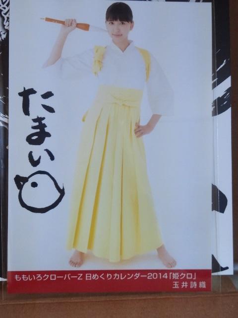 姫クロ玉井