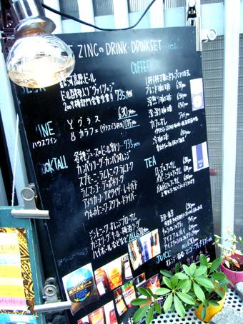 『CAFE ZINC(カフェ ジンク)』のティーフロート