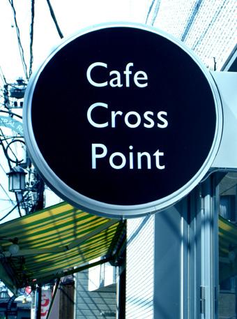 『Cafe Cross Point(カフェ クロスポイント)』のアボカドとサーモンのサンド