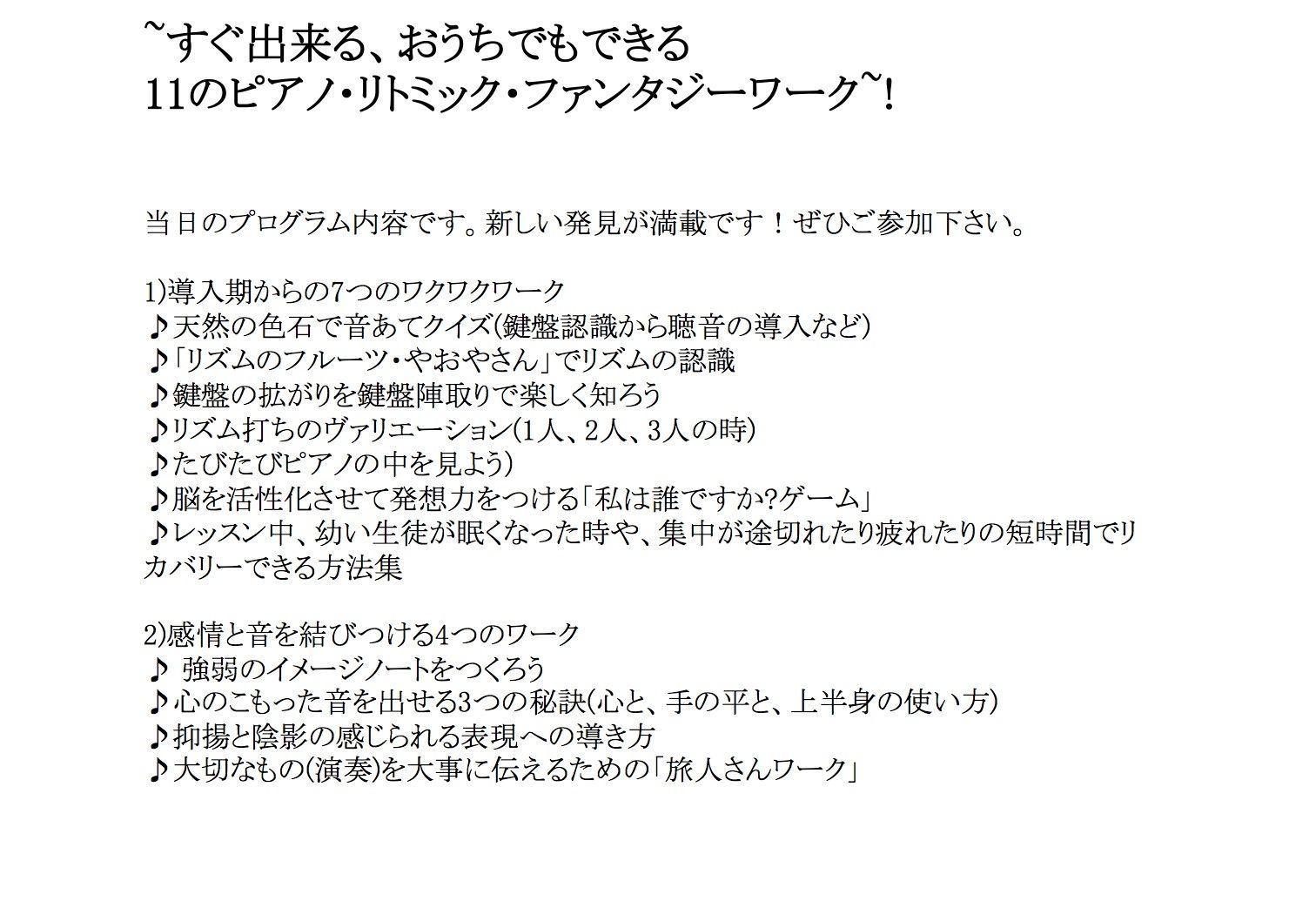 10月15日公開セミナーチラシ3