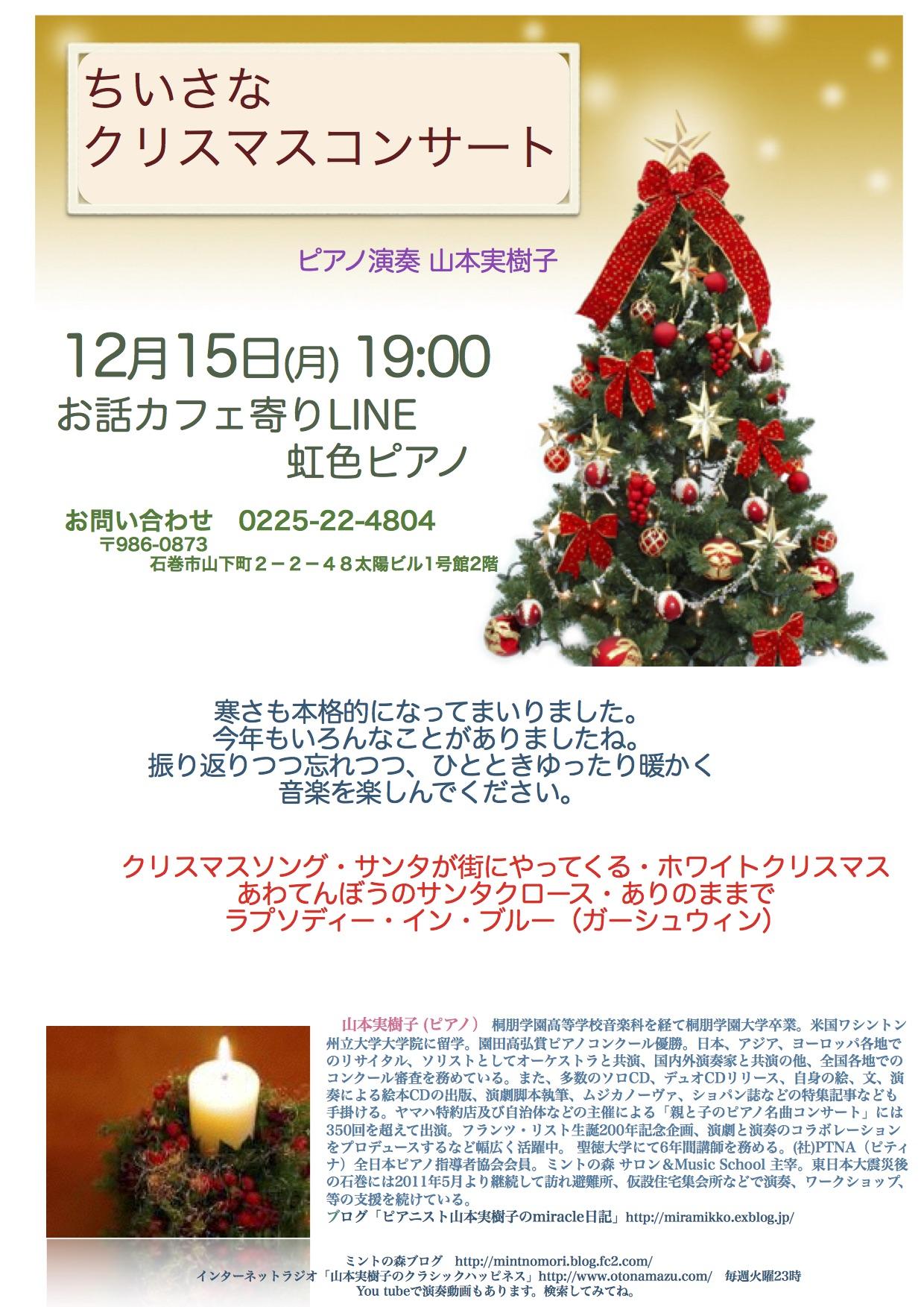 石巻クリスマス2014