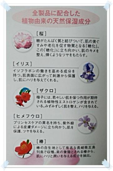 5つの花の天然エキス