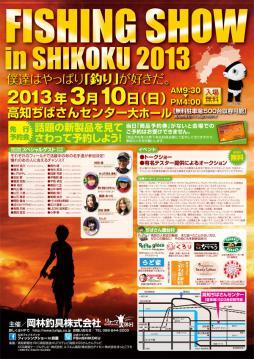 FSinSHIKOKU2013_20130206141257.jpg