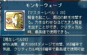 キャノンスキル026