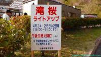 三春滝桜ライトアップの看板(2010)