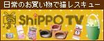 shipposhop150[1]
