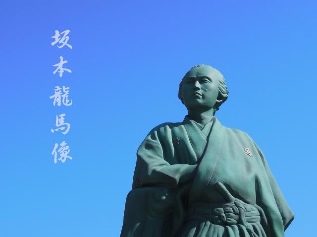 20130210龍馬さん1