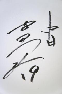 yohimisign.jpg