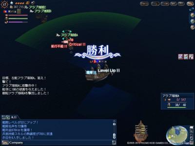 海事Lv32