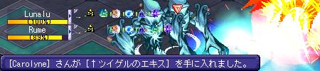 レア欲の秋後半戦 (5)