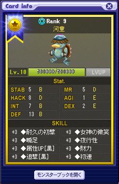 河童Lv10