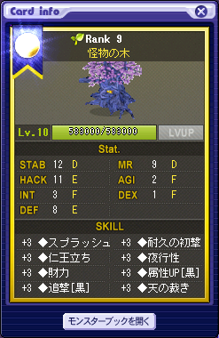 怪物の木Lv10