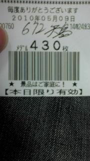 20100509143441.jpg