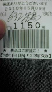 20100509143507.jpg