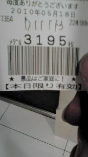 20100518222105.jpg