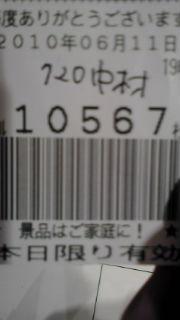 20100611195659.jpg