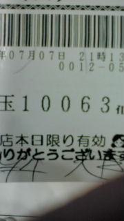20100707213522.jpg