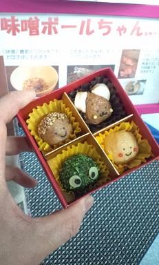 new味噌ボール1